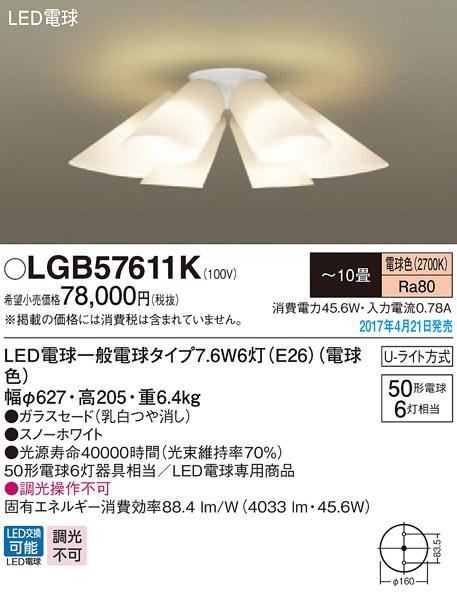 LGB57611K パナソニック スノーホワイト 直付シャンデリア [LED電球色][~10畳]