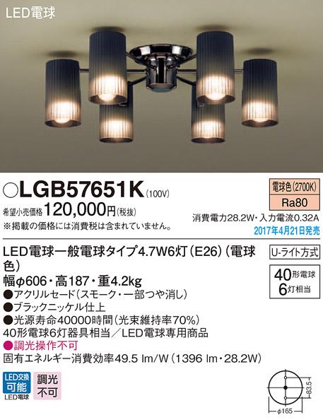 LGB57651K パナソニック ブラックニッケル 直付シャンデリア [LED電球色]