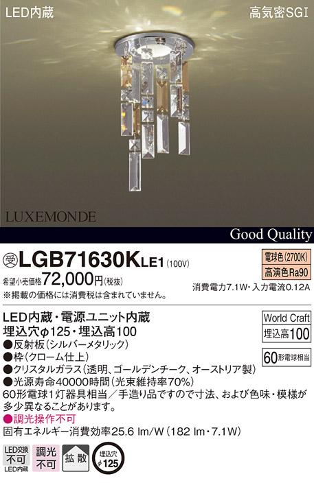 LGB71630KLE1 パナソニック LUXEMONDE リュクスモンド World Craft 埋込型シャンデリア [LED電球色]
