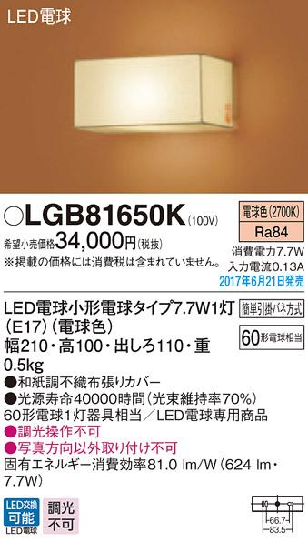 LGB81650K パナソニック 草灯 そうとう 和風 ブラケットライト [LED電球色]