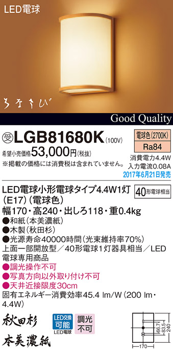LGB81680K パナソニック 守 はなさび 数寄屋 和風 ブラケットライト [LED電球色]