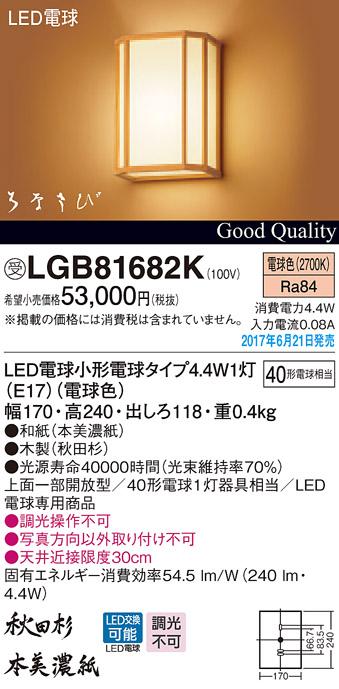 LGB81682K パナソニック 守 はなさび 数寄屋 和風 ブラケットライト [LED電球色]