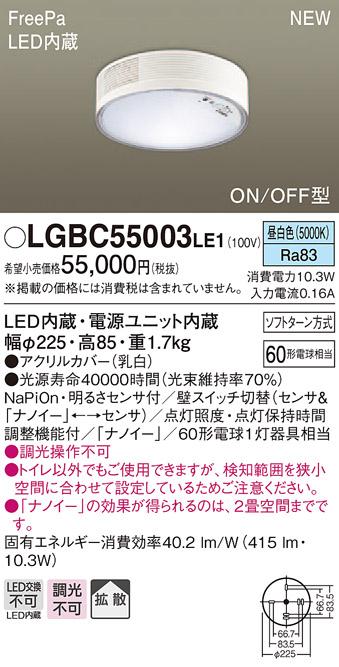 LGBC55003LE1 パナソニック ナノイー搭載 FreePa ON/OFF型 人感センサー付トイレ用シーリングライト [LED昼白色]