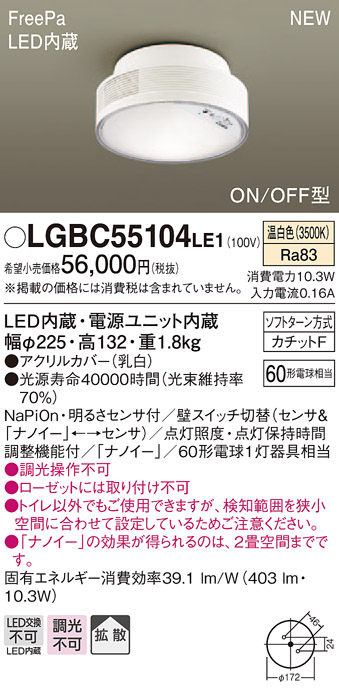 LGBC55104LE1 パナソニック ナノイー搭載 FreePa ON/OFF型 人感センサー付トイレ用シーリングライト [LED温白色]
