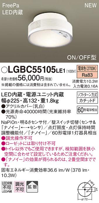 LGBC55105LE1 パナソニック ナノイー搭載 FreePa ON/OFF型 人感センサー付トイレ用シーリングライト [LED電球色]