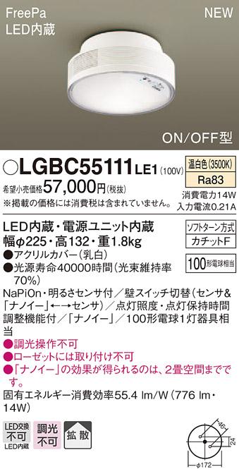 LGBC55111LE1 パナソニック ナノイー搭載 FreePa ON/OFF型 人感センサー付シーリングライト [LED温白色]
