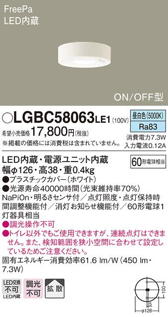 LGB52623LE1 パナソニック Panasonic 照明器具 LED小型シーリングライト 電球色 非調光 20形丸形スリム蛍光灯1灯器具相当 拡散タイプ