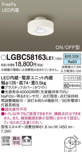 LGBC58163LE1 パナソニック FreePa ON/OFF型 トイレ用 ダウンシーリング [LED昼白色]