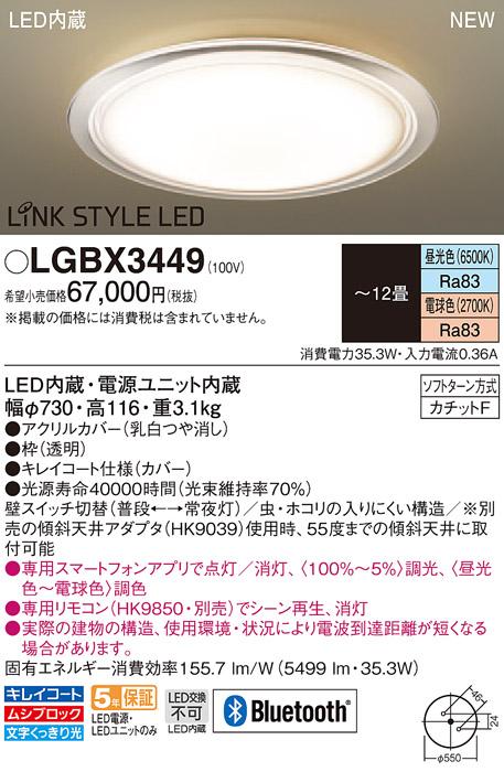 LGBX3449 パナソニック LINK STYLE LED リンクスタイル Bluetooth シーリングライト [LED昼光色~電球色][~12畳]
