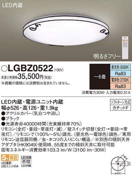 LGBZ0522 パナソニック 調光・調色タイプ シーリングライト [LED昼光色~電球色][~6畳]