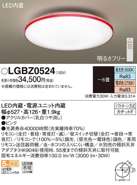 LGBZ0524 パナソニック 調光・調色タイプ シーリングライト [LED昼光色~電球色][~6畳]