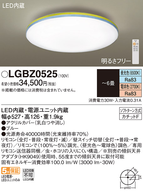 LGBZ0525 パナソニック 調光・調色タイプ シーリングライト [LED昼光色~電球色][~6畳]