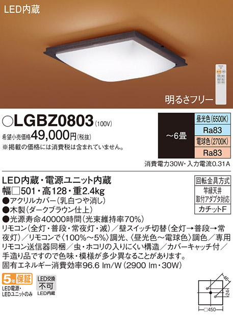 LGBZ0803 パナソニック 調光・調色タイプ 和風 シーリングライト [LED昼光色~電球色][~6畳]