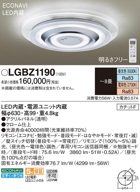 LGBZ1190 パナソニック AIR PANEL LED エアーパネル 上下配光タイプ シーリングライト [LED昼光色~電球色][~8畳]