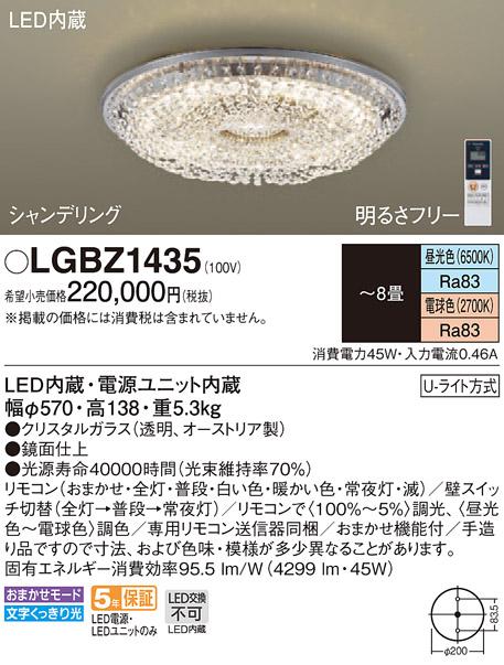LGBZ1435 パナソニック スワロフスキー 調光・調色タイプ シャンデリング [LED昼光色~電球色][~8畳]