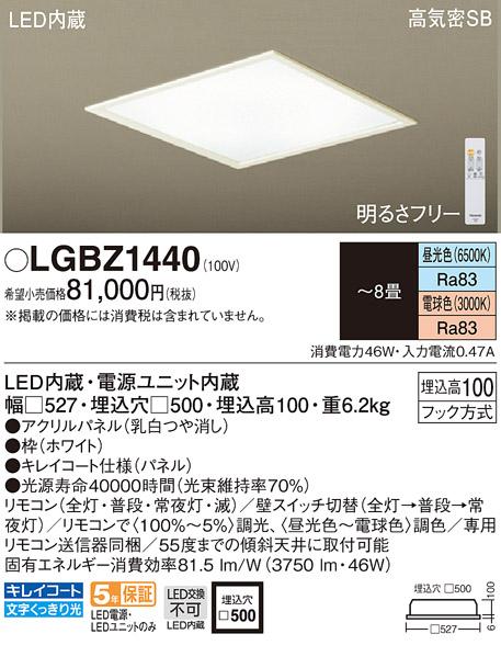 LGBZ1440 パナソニック 調光・調色タイプ 埋込型LEDシーリングライト [LED][~8畳][リモコン付]