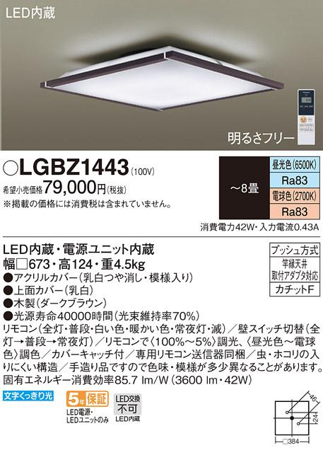 LGBZ1443 パナソニック PANELIA 調光・調色タイプ シーリングライト [LED昼光色~電球色][~8畳]