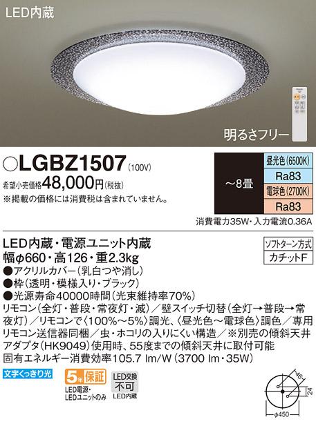 LGBZ1507 パナソニック 調光・調色タイプ シーリングライト [LED昼光色~電球色][~8畳]