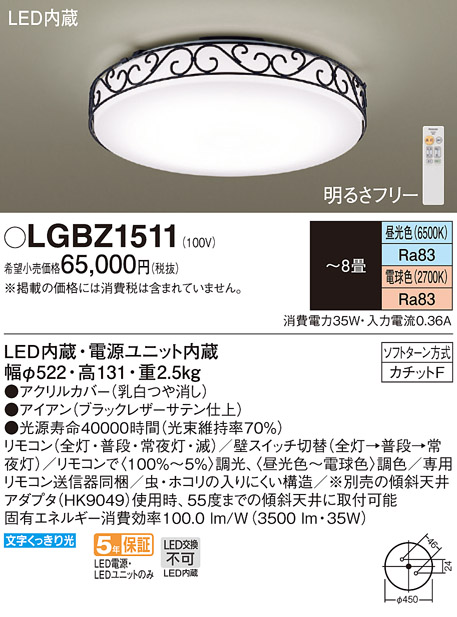 LGBZ1511 パナソニック 調光・調色タイプ シーリングライト [LED昼光色~電球色][~8畳]