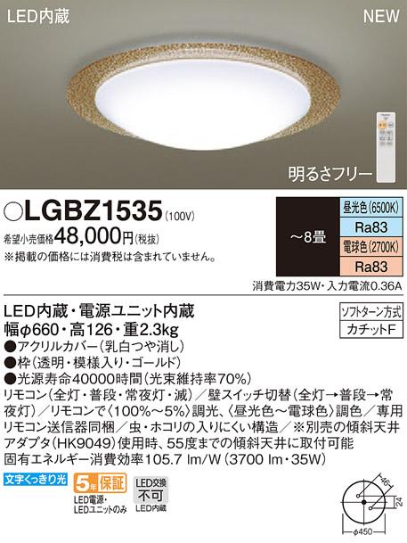 LGBZ1535 パナソニック 調光・調色タイプ シーリングライト [LED昼光色~電球色][~8畳]
