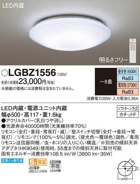 LGBZ1556 パナソニック 調光・調色タイプ シーリングライト [LED昼光色~電球色][~8畳]