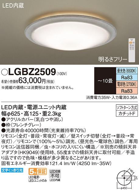 LGBZ2509 パナソニック 調光・調色タイプ シーリングライト [LED昼光色~電球色][~10畳]