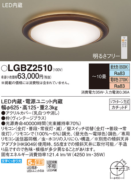 LGBZ2510 パナソニック 調光・調色タイプ シーリングライト [LED昼光色~電球色][~10畳]