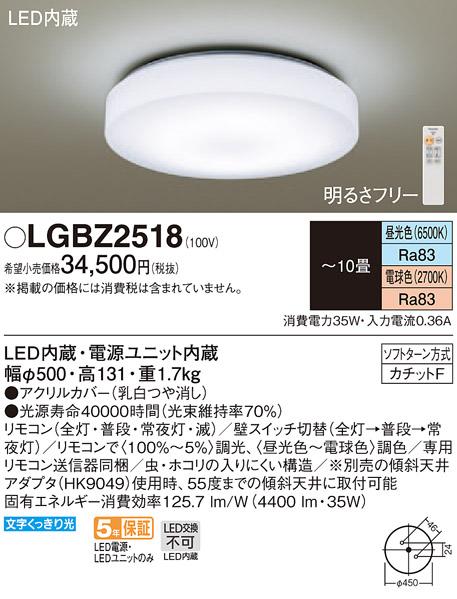 LGBZ2518 パナソニック 調光・調色タイプ シーリングライト [LED昼光色~電球色][~10畳]