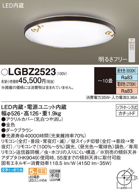 LGBZ2523 パナソニック 調光・調色タイプ シーリングライト [LED昼光色~電球色][~10畳]