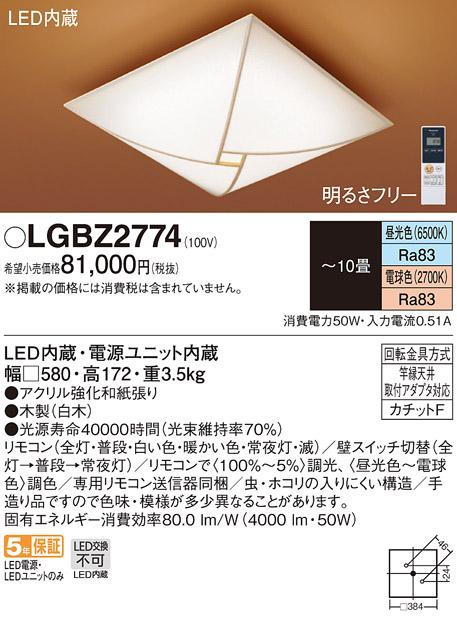 LGBZ2774 パナソニック 調光・調色タイプ 和風 シーリングライト [LED昼光色~電球色][~10畳]