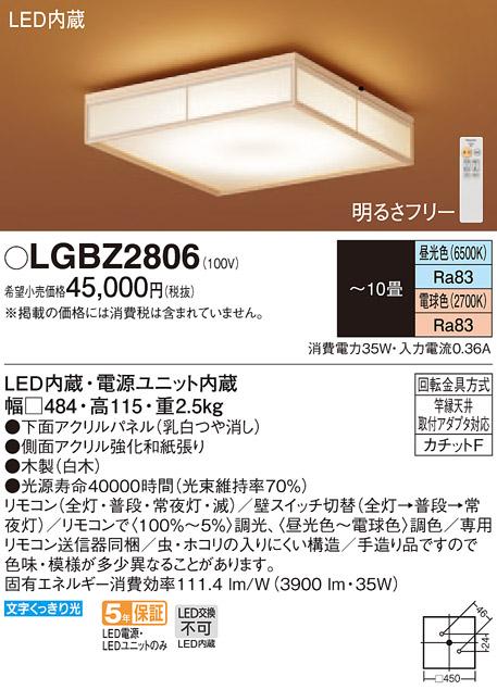 LGBZ2806 パナソニック 調光・調色タイプ 和風 シーリングライト [LED昼光色~電球色][~10畳]
