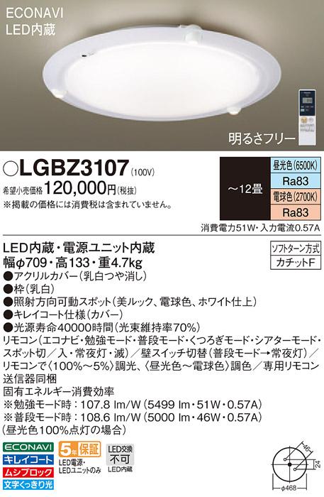 LGBZ3107 パナソニック ECO NAVI エコナビ 配光切替タイプ スポット光搭載 シーリングライト [LED昼光色~電球色][~12畳]