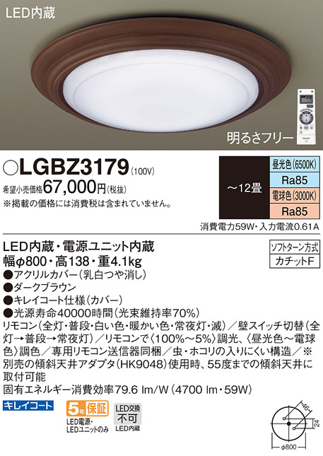 LGBZ3179 パナソニック 調光・調色タイプ シーリングライト [LED昼光色~電球色][~12畳]