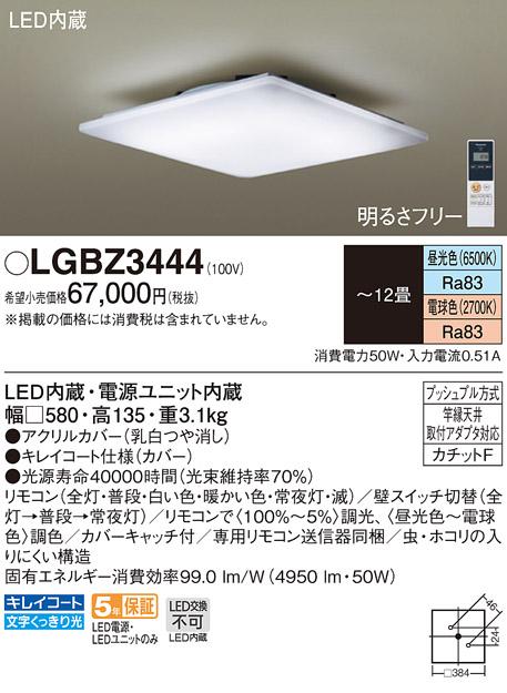 LGBZ3444 パナソニック 調光・調色タイプ スクエアデザイン シーリングライト [LED昼光色~電球色][~12畳]