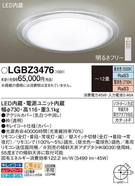 LGBZ3476 パナソニック 調光・調色タイプ シーリングライト [LED昼光色~電球色][~12畳]