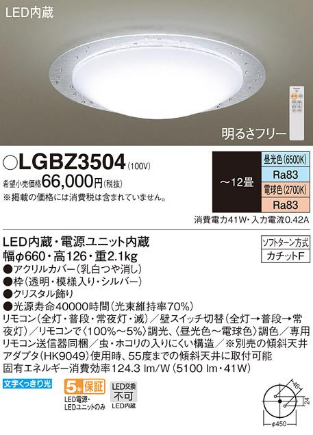 LGBZ3504 パナソニック 調光・調色タイプ シーリングライト [LED昼光色~電球色][~12畳]