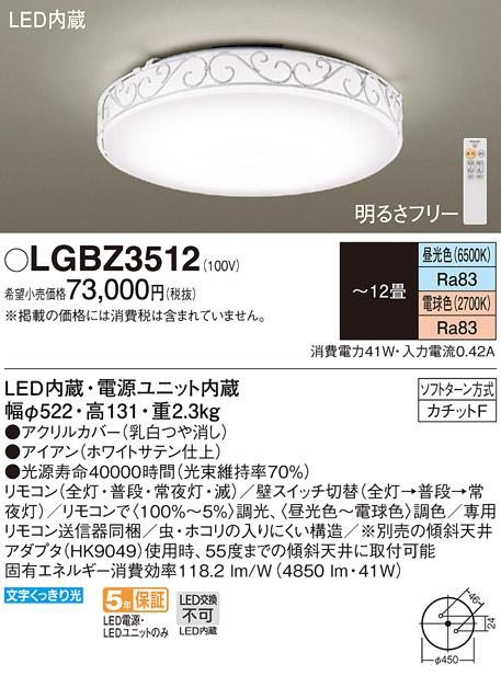 LGBZ3512 パナソニック 調光・調色タイプ シーリングライト [LED昼光色~電球色][~12畳]