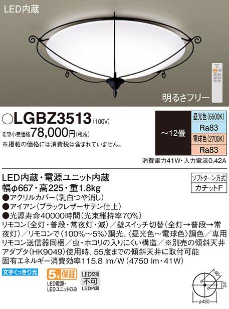 LGBZ3513 パナソニック 調光・調色タイプ シーリングライト [LED昼光色~電球色][~12畳]