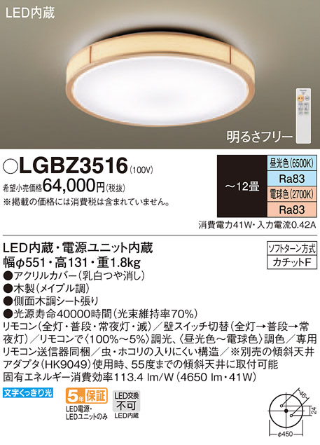 LGBZ3516 パナソニック 調光・調色タイプ シーリングライト [LED昼光色~電球色][~12畳]