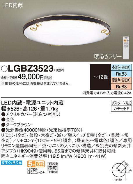 LGBZ3523 パナソニック 調光・調色タイプ シーリングライト [LED昼光色~電球色][~12畳]