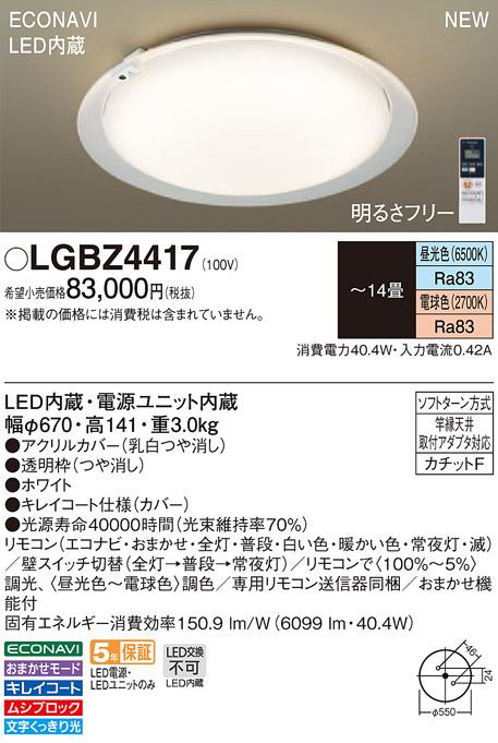 LGBZ4417 パナソニック ECO NAVI エコナビ 調光・調色タイプ シーリングライト [LED昼光色~電球色][~14畳]