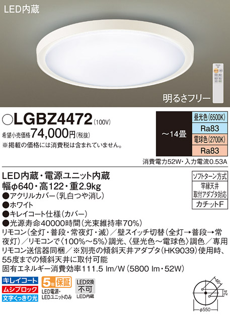 LGBZ4472 パナソニック 調光・調色タイプ シーリングライト [LED昼光色~電球色][~14畳]