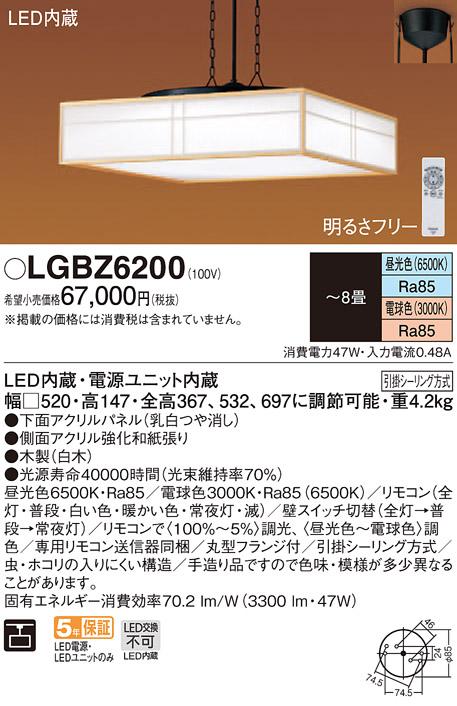 LGBZ6200 パナソニック 調光・調色タイプ 和風 チェーン吊ペンダント [LED昼光色~電球色][~8畳]