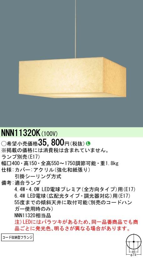 NNN11320K パナソニック J-sense ジェイセンス 和風 コード吊ペンダント [E17]