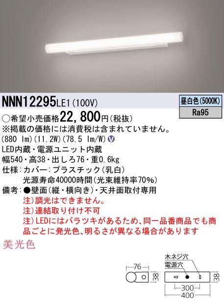 NNN12295LE1 パナソニック 美光色 FL20形 ミラーライト [LED昼白色]