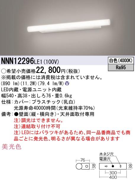 NNN12296LE1 パナソニック 美光色 FL20形 ミラーライト [LED白色]