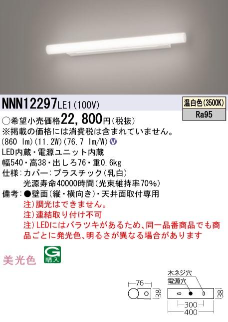 NNN12297LE1 パナソニック 美光色 FL20形 ミラーライト [LED温白色]