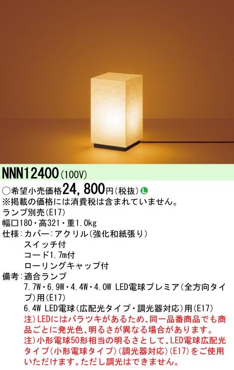 NNN12400 パナソニック J-sense ジェイセンス 和風 行燈 スタンド [E17]