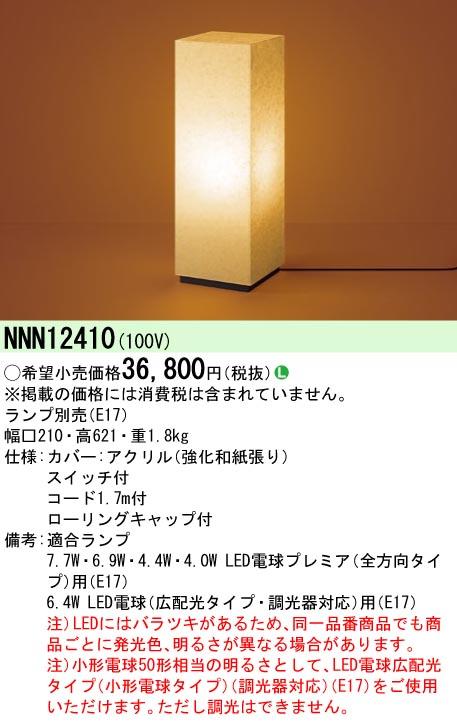 NNN12410 パナソニック J-sense ジェイセンス 和風 行燈 スタンド [E17]