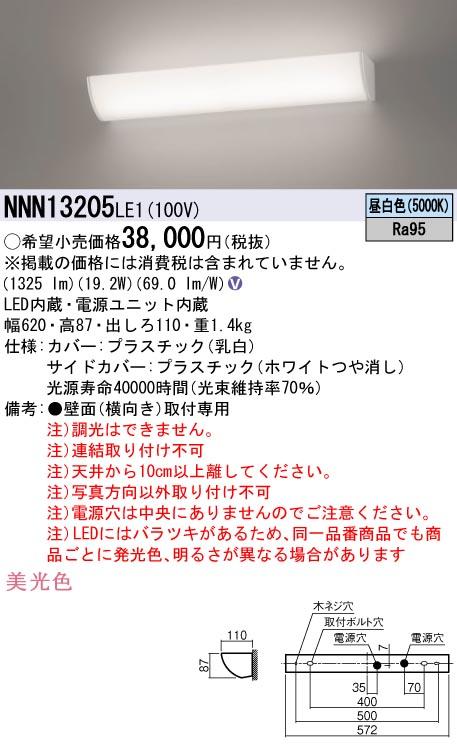 NNN13205LE1 パナソニック 美光色 FL20形 ミラーライト [LED昼白色]